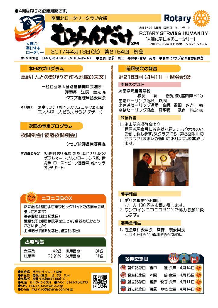 2017年4月18日(火) 第2184回 例会