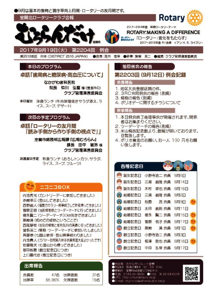 2017年9月19日(火) 第2204回 例会