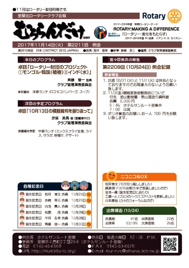 2017年11月14日(火) 第2211回 例会