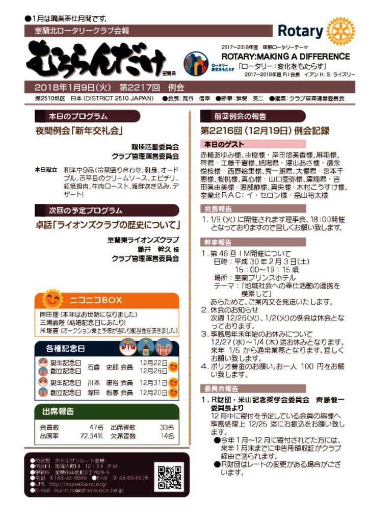 2018年1月9日(火) 第2217回 例会