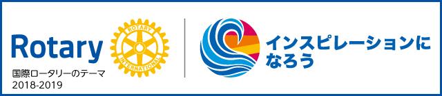 Rotary 国際ロータリーのテーマ2018-2019 インスピレーションになろう