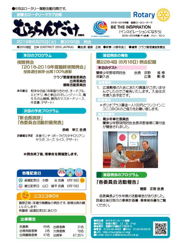 2019年6月25日(火) 第2285回 例会