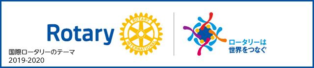 Rotary 国際ロータリーのテーマ2019-2020 ロータリーは世界をつなぐ