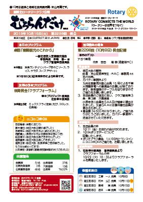 2019年10月15日(火) 第2299回 例会