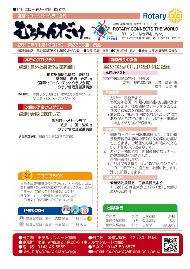 2019年11月19日(火) 第2303回 例会
