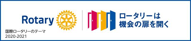 Rotary 国際ロータリーのテーマ2020-2021 ロータリーは機会の扉を開く