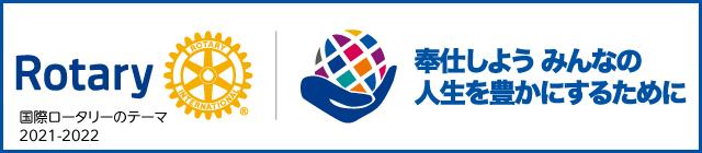 Rotary 国際ロータリーのテーマ2021-2022 奉仕しよう みんなの人生を豊かにするために